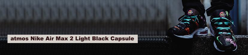atmos Nike Air Max 2 Light Black Capsule